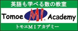 トモエMIアカデミー