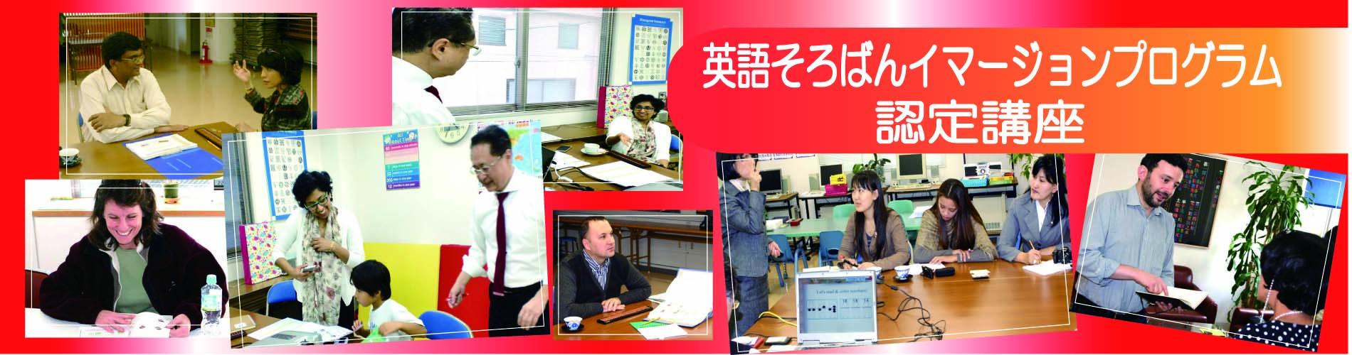 英語そろばんイマージョンプログラム認定講師養成講座